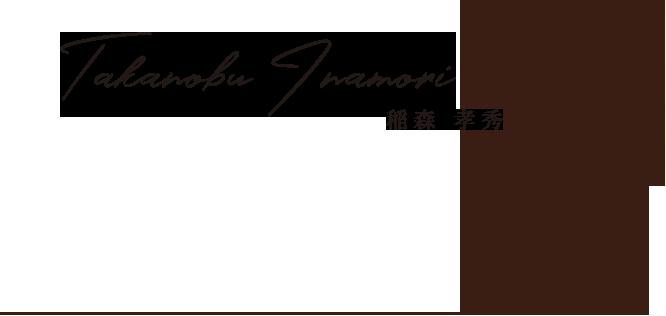 takanobu inamori